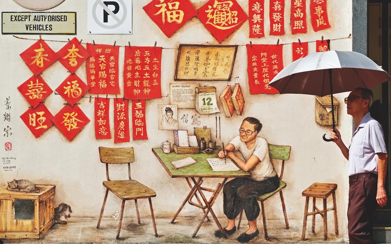 Chinatown Complex Mural